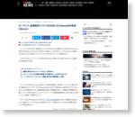 ローランド、音楽制作ソフト「SONAR」のCakewalkを売却 Gibsonに - ITmedia ニュース