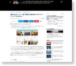 """資金ではなく""""ツイート権""""を集める 国内初のクラウドツイーティング「GHORUS」 - ITmedia ニュース"""