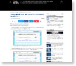 Twitterに裏技見つかる 隠しコマンド「上上下下左右左右BA」を押すと…… - ITmedia ニュース
