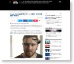 Google Glassを脳波で動かすツールが登場 まずは写真撮影→投稿から - ITmedia ニュース