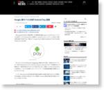 Google、新モバイル決済「Android Pay」発表 - ITmedia ニュース