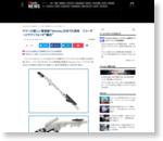 """ヤマハの新しい管楽器「Venova」日本でも発売 リコーダーとサクソフォンが""""融合"""""""