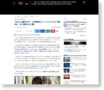 「日本人は働きすぎ」 AI失業時代、ベーシックインカムで解決を 井上智洋さんに聞く (1/3)