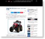 自動運転で無人走行するロボットトラクター、ヤンマーが10月に発売