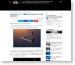 Facebook、ネットワーク接続のための「Aquila」ドローン開発を打ち切り
