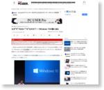 """鈴木淳也の「Windowsフロントライン」:なぜ""""9""""ではなく""""10""""なのか?――Windows 10の謎に迫る (1/3) - ITmedia PC USER"""