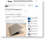 Core Mの実力をAir/Pro最新モデルと比較:「新しいMacBook」の気になる性能を確かめてみた (1/2) - ITmedia PC USER