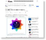 「Apple Music」が日本でも始まる!?:いよいよ開幕! 「WWDC 2015」最新のウワサを総おさらい - ITmedia PC USER