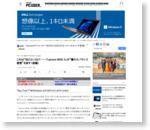 """これは""""ほどよい2in1──「Lenovo MIIX 3」の""""優れたバランス感覚""""を試す(後編) (1/2)"""