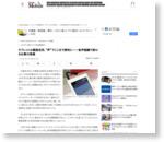 """タブレットの業務活用、""""声""""でここまで便利に――音声認識で変わる仕事の現場 (1/2) - ITmedia Mobile"""
