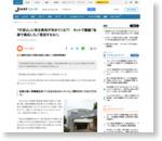 「代官山」に埼玉県民が攻めてくる?! ネットで激論「池袋で満足しろ」「差別するな!」 : J-CASTニュース