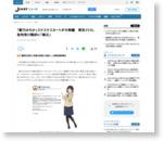 「駅乃みちか」スケスケスカートが大物議 東京メトロ、批判受け微妙に「修正」