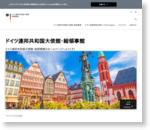 ドイツ大使館 ドイツ総領事館 - トップページ
