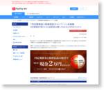「円定期預金×投資信託キャンペーン」を実施|ジャパンネット銀行