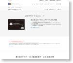 JCBプラチナ法人カード | クレジットカードのお申し込みなら、JCBカード