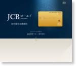 20代の方向けのゴールドカード JCB GOLD EXTAGE|クレジットカードなら、JCBカード
