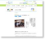 ふらっとへの手紙 「クローバー」代表 藤田和子さん vol.4 | ふらっと 人権情報ネットワーク