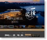 三陸海岸 浄土ヶ浜パークホテル(公式サイト)|和の景観と四季の恵みあふれるホテル