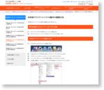 利用者クライアントソフトの動作の確認方法 : 公的個人認証サービス ポータルサイト
