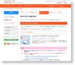 ICカードリーダライタのご用意 : 公的個人認証サービス ポータルサイト