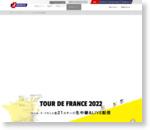 ツール・ド・フランス2014 : サイクルロードレース | J SPORTS