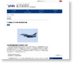 F-2後継機、日本主導の国内開発を決議