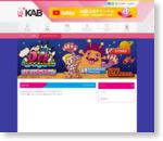 5ch(ファイブチャンネル)―KAB熊本朝日放送―