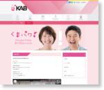 ニュース&情報ライブ くまもと パワーステーション | KAB熊本朝日放送