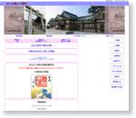関の氏神 亀山八幡宮公式ホームページ