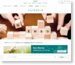 花王、東京ディズニーリゾートのスポンサー参加企業へ 「スプラッシュ・マウンテン」「トイ・ストーリー・マニア!」を提供
