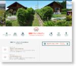【茨城県笠間市】滞在型市民農園 笠間クラインガルテン