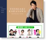 唐沢寿明 official site