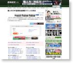 富士市CNF産業推進構想でクニエを特定|建設ニュース 入札情報、落札情報、建設会社の情報は建通新聞社