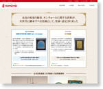 金鳥の蚊取線香が未来技術遺産に登録されました | KINCHO 大日本除虫菊株式会社