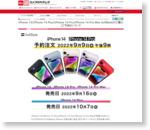 iPhone 6s iPhone 6s Plus オンライン予約|カメラのキタムラ