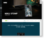 MIKU STOMP STOMP EFFECT | Effects | KORG