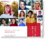 ICC高校留学奨学金 奨学生募集|ICC国際交流委員会
