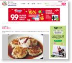 [簡単大根もち] 料理レシピ|みんなのきょうの料理