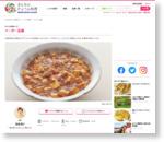 [マーボー豆腐] 料理レシピ|みんなのきょうの料理