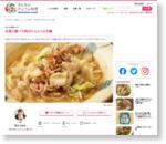 [白菜と豚バラ肉のにんにくみそ鍋] 料理レシピ|みんなのきょうの料理