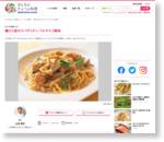 [鶏ささ身のスパゲッティ バルサミコ風味] 料理レシピ|みんなのきょうの料理