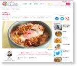 [焼き納豆丼] 料理レシピ|みんなのきょうの料理