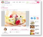 [ヨーグルトサラダ] 料理レシピ|みんなのきょうの料理