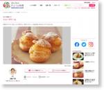 [シュークリーム] 料理レシピ|みんなのきょうの料理