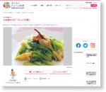 [小松菜のスピードしょうが蒸し] 料理レシピ|みんなのきょうの料理
