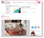 [森のクリスマスケーキ] 料理レシピ|みんなのきょうの料理