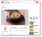 [スンドゥブチゲ] 料理レシピ|みんなのきょうの料理