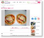 [餃子の皮を使った簡単ミニピザ] 料理レシピ|みんなのきょうの料理