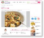 [肉なしマーボー豆腐] 料理レシピ|みんなのきょうの料理