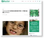 ファッションモデル御用達の歯科医院で聞いた「理想の歯磨き」3つのコツ | ライフハッカー[日本版]